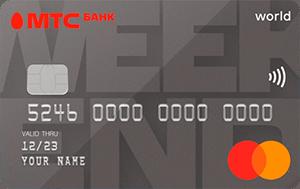 Деньги Weekend МТС Банк