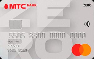 Деньги Zero МТС Банк