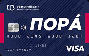 Дебетовая карта ПОРА от Уральского Банка Реконструкции и Развития