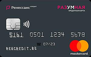 Разумная Ренессанс Кредит