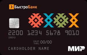 Кредитная карта Универсальная от БыстроБанка