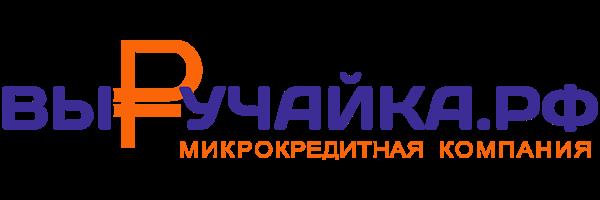 Отзывы о Выручайка РФ