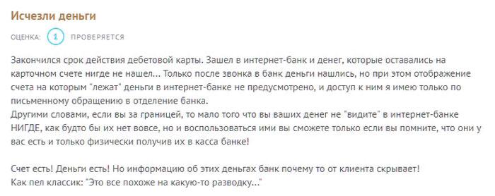 положительный отзыв о банк в кармане русский стандарт