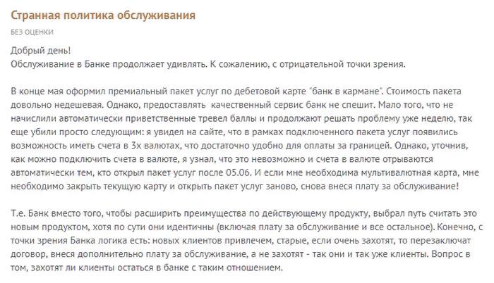 отзыв о банк в кармане русский стандарт