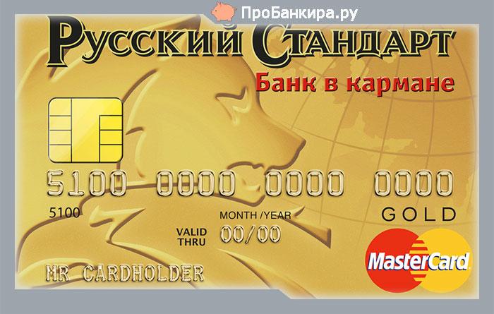банк в кармане русский стандарт