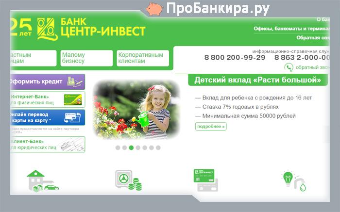 центр-инвест интернет-банк