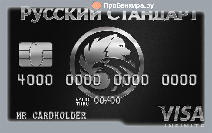 карта платинум русский стандарт взять кредит