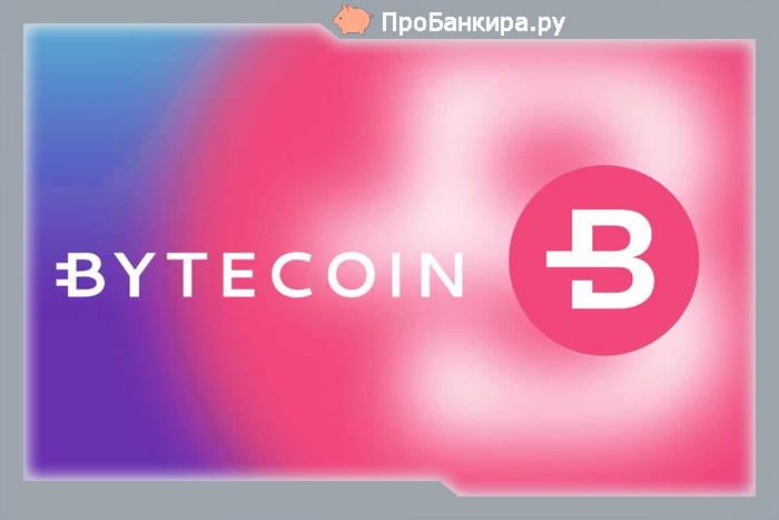 Bytecoin криптовалюта