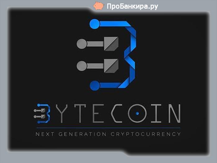 bytecoin майнинг