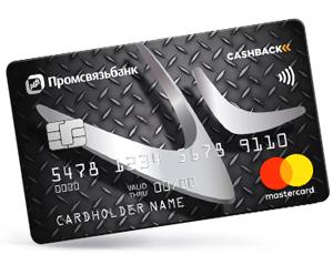 двойной кэшбэк кредитная карта от промсвязьбанк