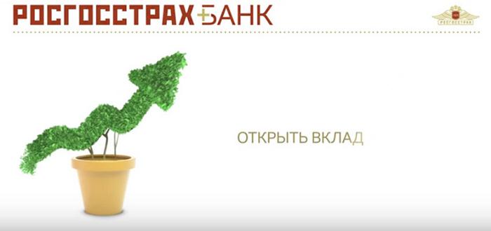 госстраховский