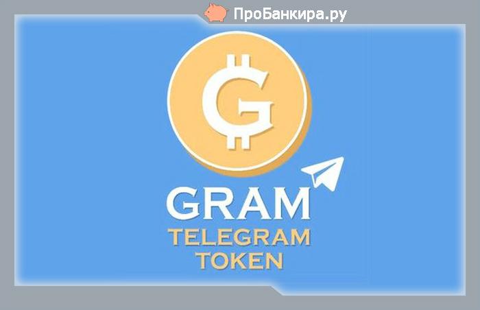 gram ton монета