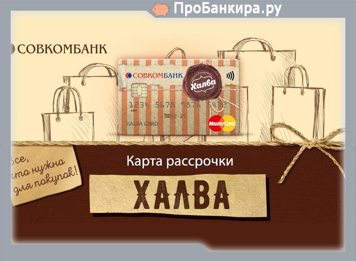 Рассрочка от Совкомбанк
