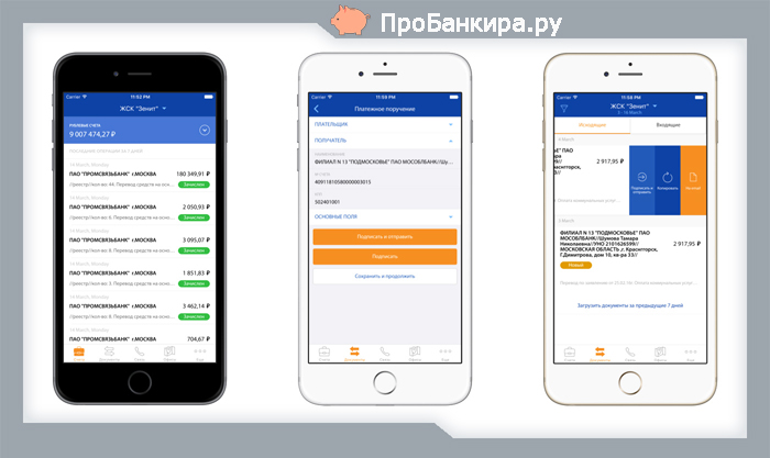 Скачать Промсвязьбанк мобильный банк