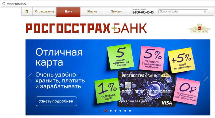 росгосстрах кредит наличными по паспорту