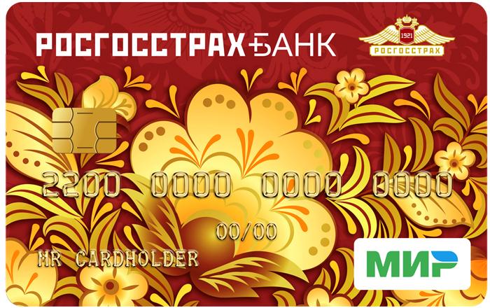 Пенсионная карта Росгосстрах банк