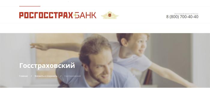 Госстраховский в Росгосстрах банк на сегодня
