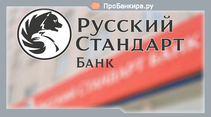 Русский Стандарт процент