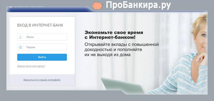 Совкомбанк регистрация интернет-банка