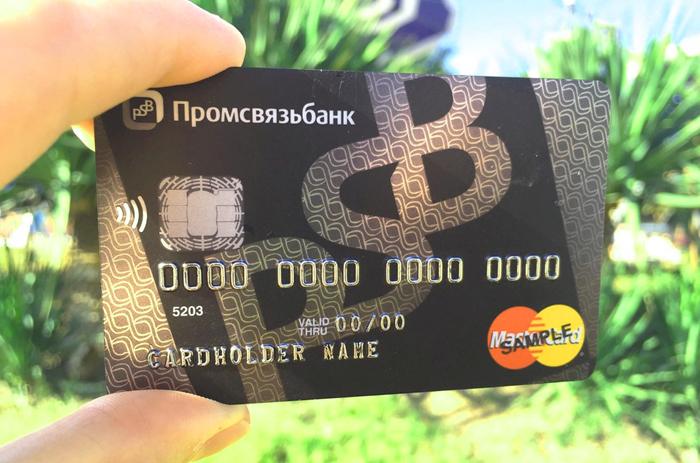новый дебетовый продукт от Промсвязьбанк