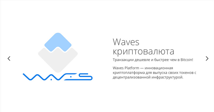 waves курс на сегодня