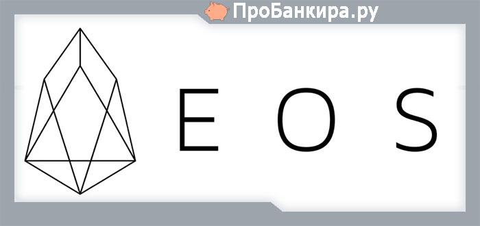 Криптовалюта EOS — обзор, особенности и перспективы