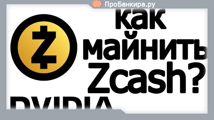 майнинг криптовалюта Zcash