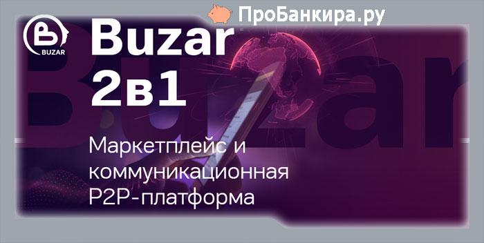 платформа buzar