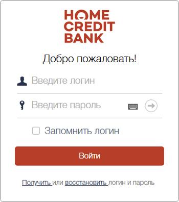 банк Хоум кредит вход в личный кабинет