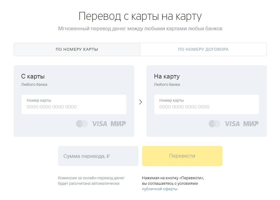 платеж и перевод