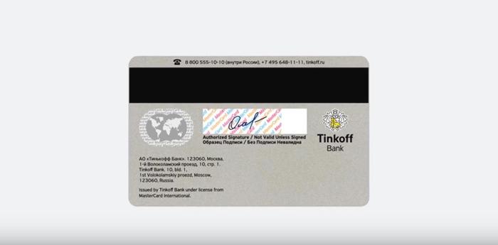 Как правильно подписать карту Тинькофф Платинум