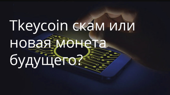 tceykoin развод?