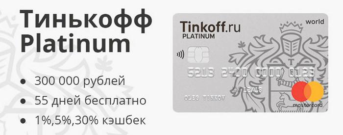 Как активировать карту Тинькофф Платинум, полученную курьером?