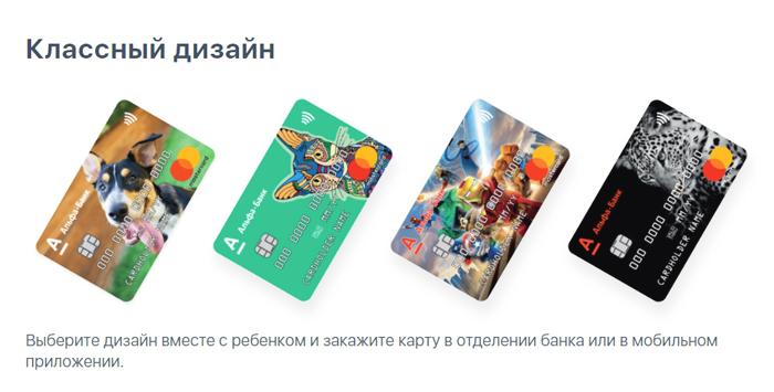 Изображение - Карта альфа-банка для детей detskaya_karta_alfa_bank