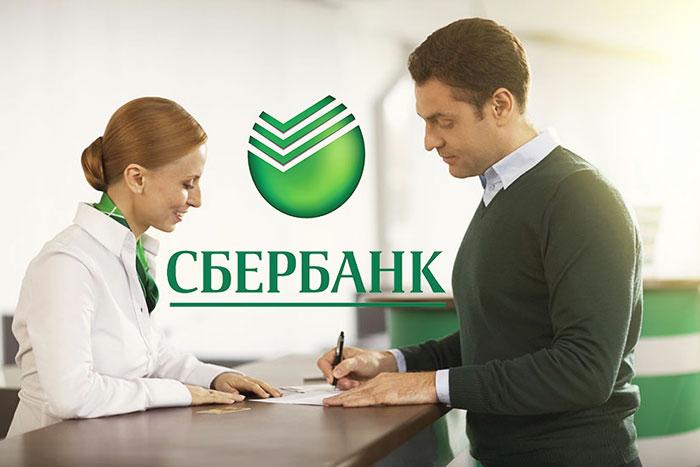 Кредит в Сбербанк России