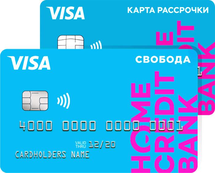 карта рассрочки хоум кредит условия отзывы