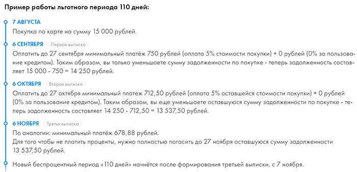 кредитная карта 110 дней без процентов райффайзен банка отзывы