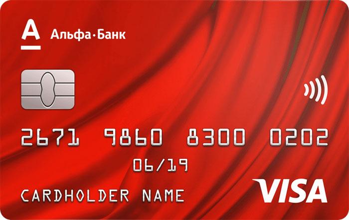 Минимальный процент кредитка альфа банка