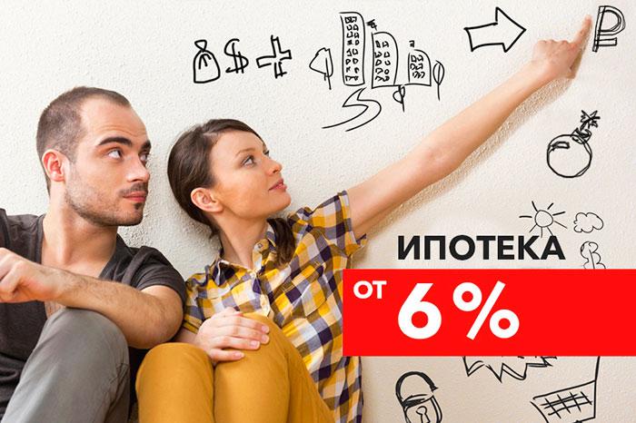 ипотека 6% шесть процентов
