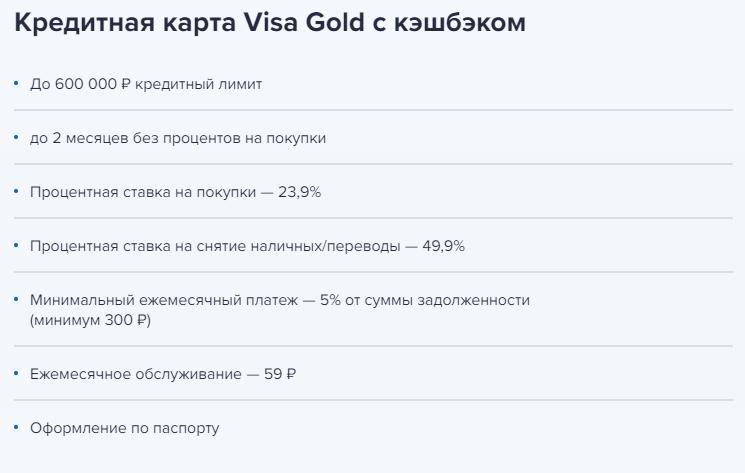 золотая кредитная карта виза