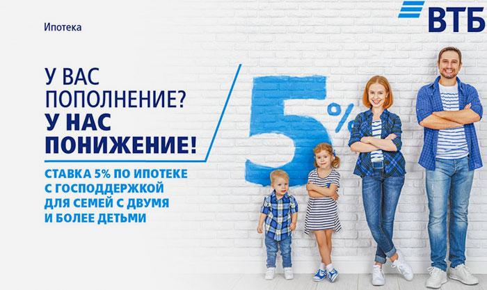 Программа «Ипотека с господдержкой» в ВТБ 24 на 2020 год