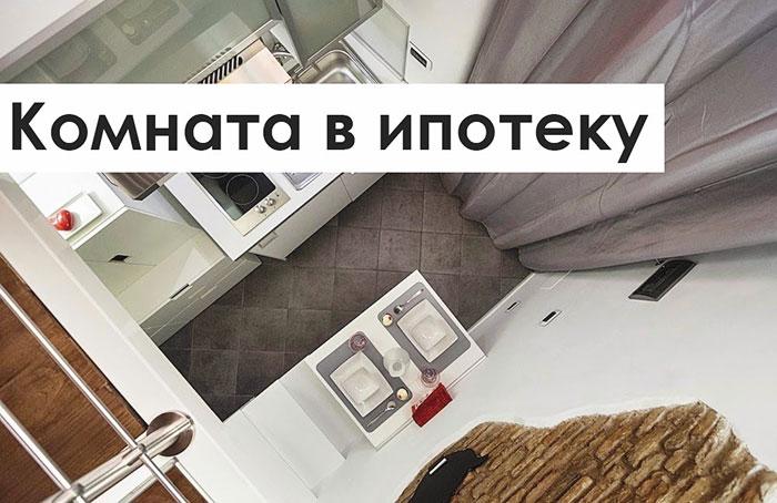 Ипотека на покупку коммунальной комнаты в квартире - Какие банки дают, условия