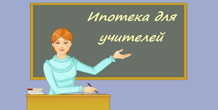 ипотека учитель преподаватель