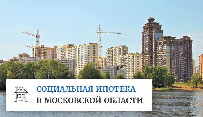ипотека для врачей в москве и области