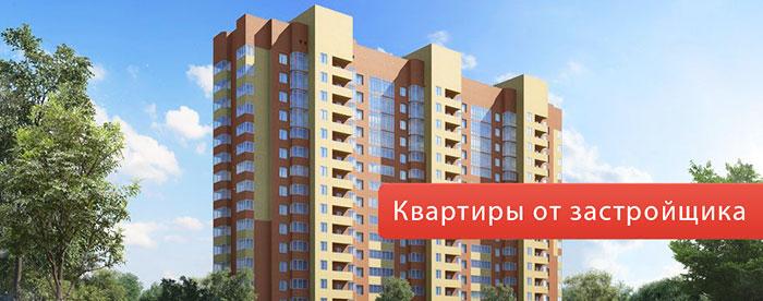 ипотека квартира новостройка застройщик