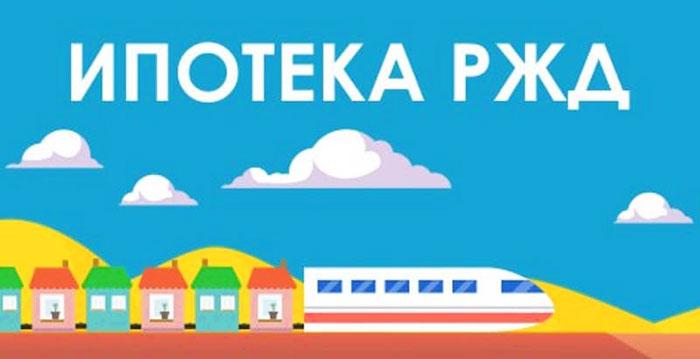 Ипотека для железнодорожников в ВТБ 24 под 2%