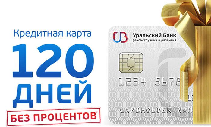 уральский банк реконструкции кредитная карта заявка