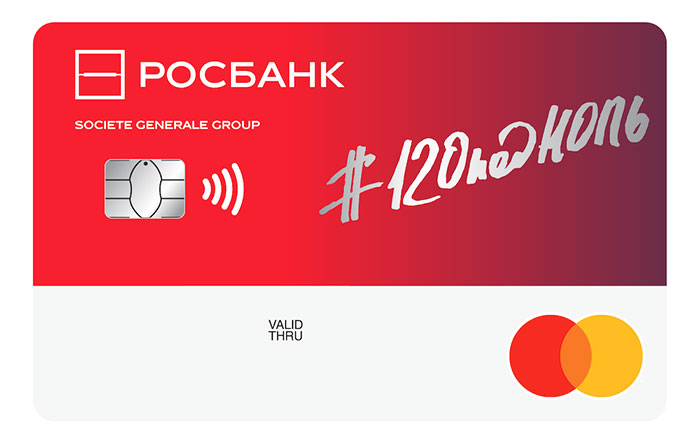 Кредитная карта #120подНОЛЬ от Росбанка — условия и отзывы