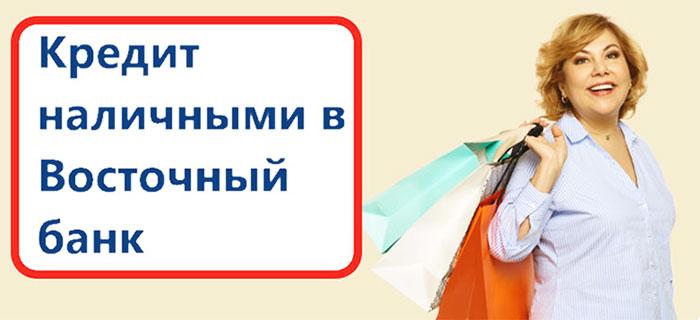 восточный заявка на кредит онлайн 1080
