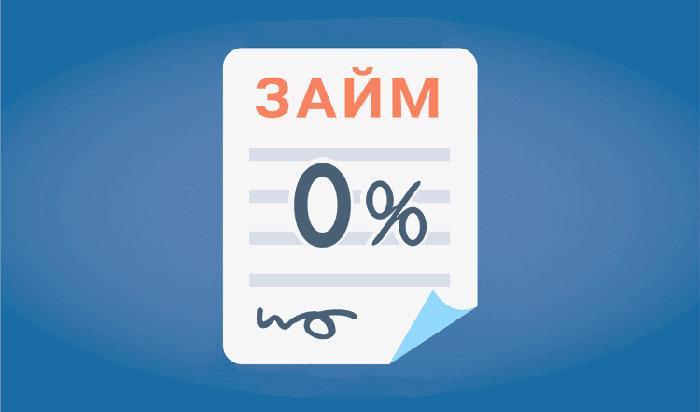 без процентов, под 0%